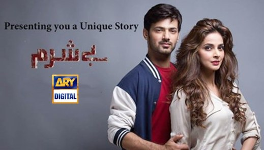 Besharam-Drama-Serial-on-ARY-Dogital-Tv-cast-Saba-Qamar-Zahid-Fia-Khan-and-Atiqa-Odho