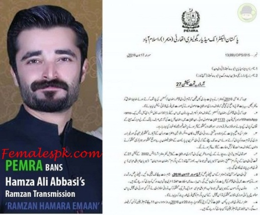 Pemra-Banned-Hamza-Ali-Abbasi-Detail-in-Urdu