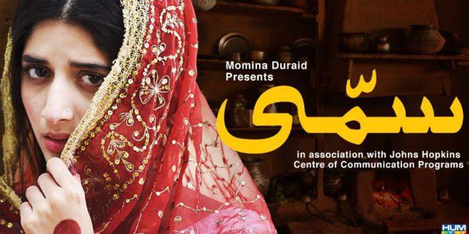 Sammi -episodes 1-2 review – SadafSays …… Enjoy the Drama
